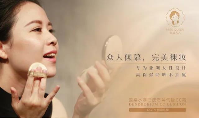 仙草夫人铁皮石斛CC霜